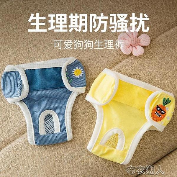 狗狗生理褲母狗專用衛生褲姨媽巾寵物經期防騷擾月經紙尿褲尿不濕 快速出貨