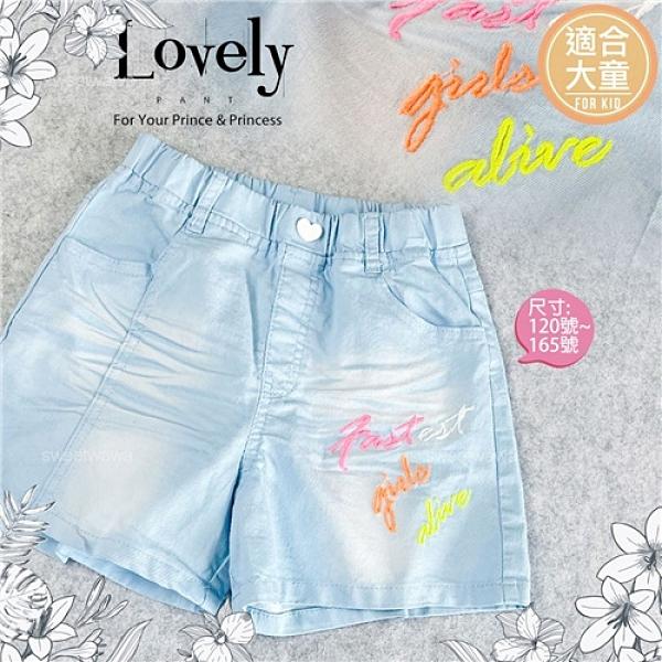 (大童款-女)拼字彈性短褲熱褲-4色(仿牛仔超彈性色褲)(310281)【水娃娃時尚童裝】