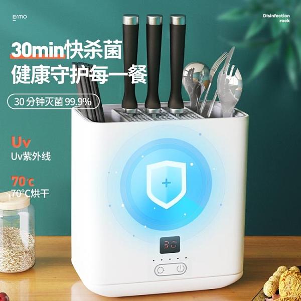 消毒刀架廚房用品刀具刀座置物架筷子架一體家用多功能菜刀收納盒 夏季特惠