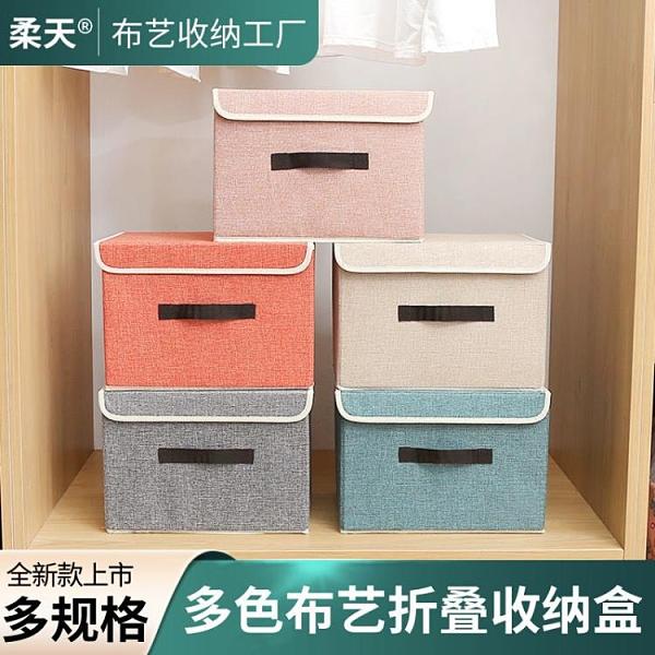 收納箱 亞麻簡約布藝收納箱衣物收納盒衣柜衣服儲物可折疊整理箱家居收納