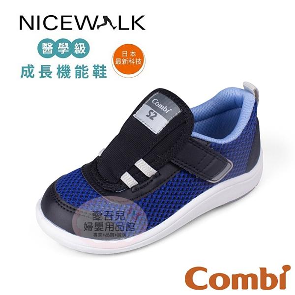 【愛吾兒】康貝 Combi NICE WALK 醫學級成長機能鞋C21_藍(12.5~18.5cm)
