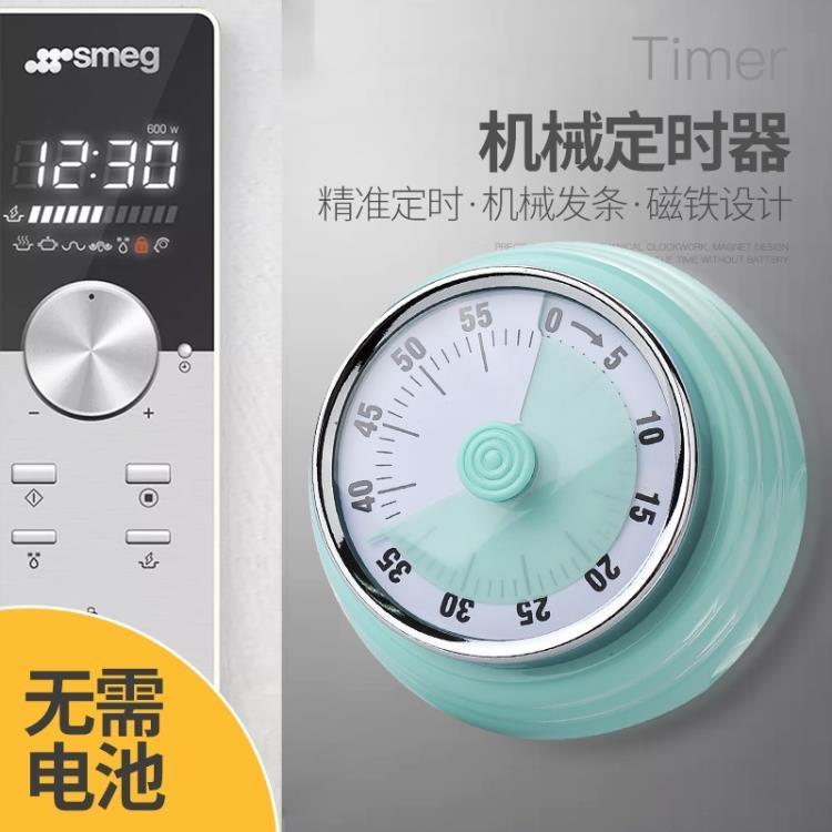 廚房定時器提醒器機械計時器學生做題時間管理鬧鐘家用電子倒計時【免運】
