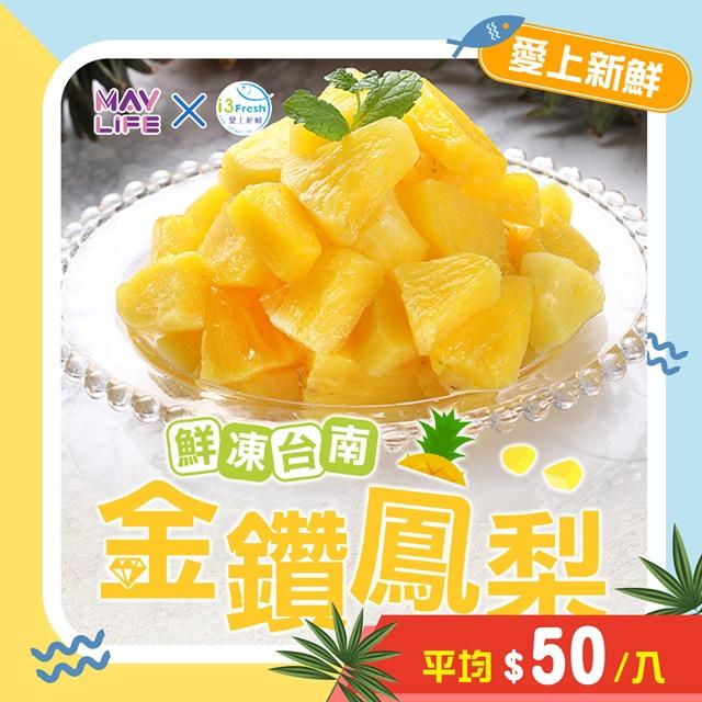 支持台灣小農 鮮甜金鑽鳳梨 (16包入)