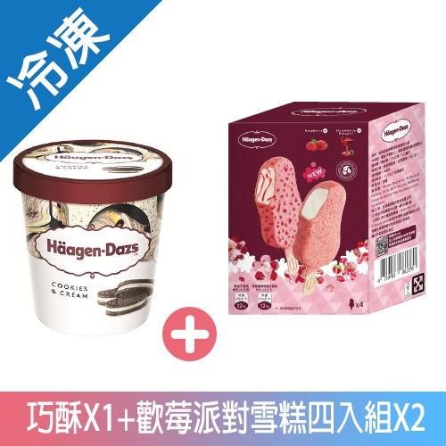 哈根達斯歡莓派對雪糕+巧酥/組【愛買冷凍】