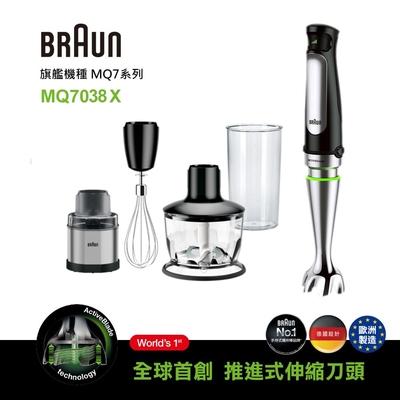 【旋風料理棒】德國百靈BRAUN手持式攪拌棒 MQ7038X (內附6大配件)