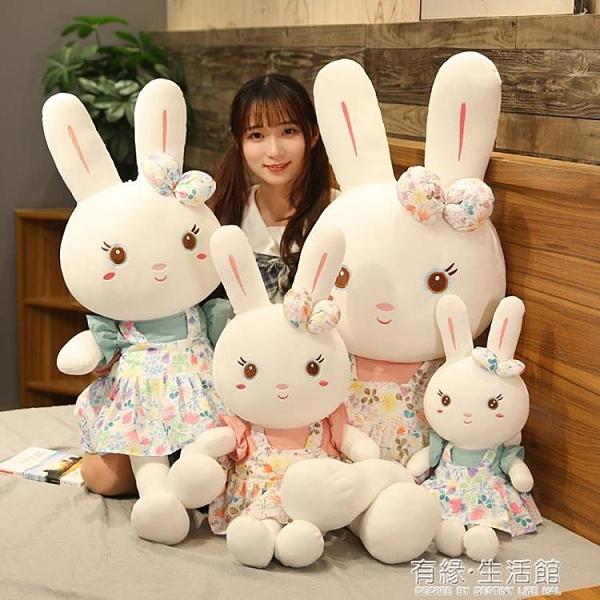 兔子毛絨玩具女孩布娃娃女可愛床上兒童軟萌小白兔公仔抱枕兔玩偶 有緣生活館
