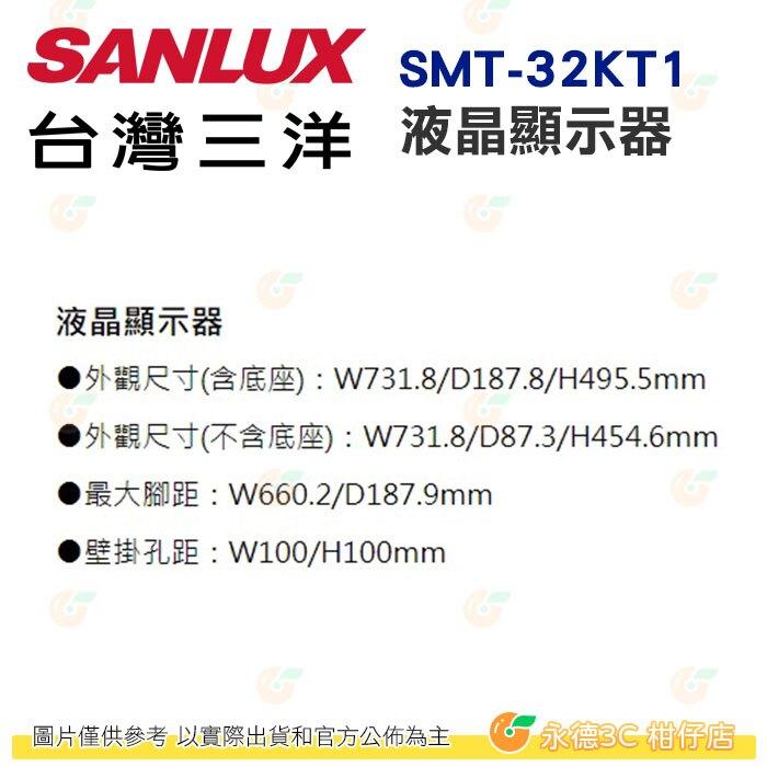 不含安裝 不含視訊盒 台灣三洋 SANLUX SMT-32KT1 液晶顯示器 32型 公司貨 電視 螢幕 高解析度