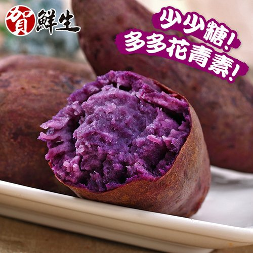 【賀鮮生】低卡高纖冰心微笑紫薯15包(500g/包)