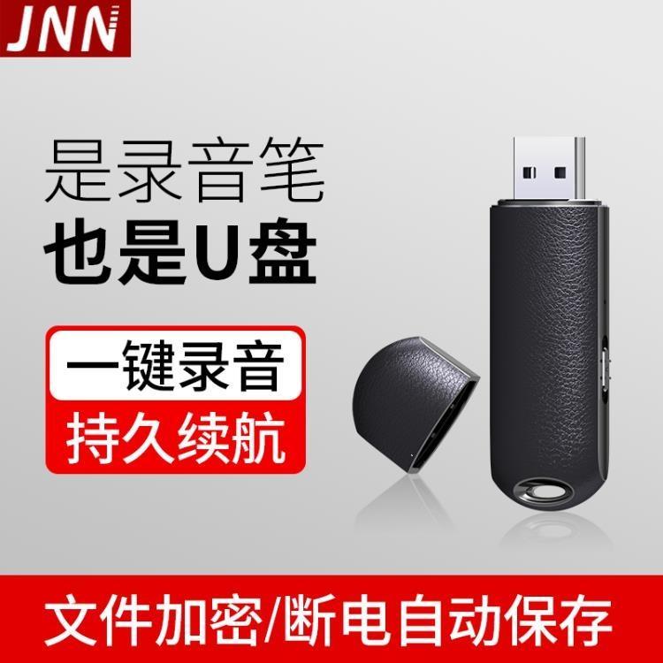 JNN-Q62錄音筆轉文字專業超長待機大容量高清聲控降噪【免運】