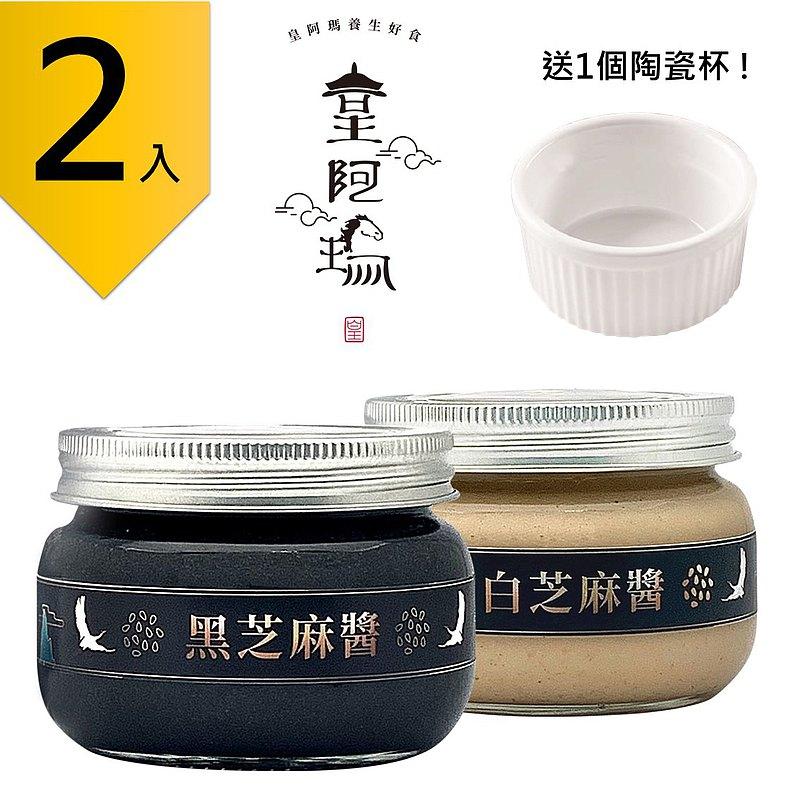 皇阿瑪-黑芝麻醬+白芝麻醬 300g/瓶 (2入) 贈送1個陶瓷杯! 黑芝麻