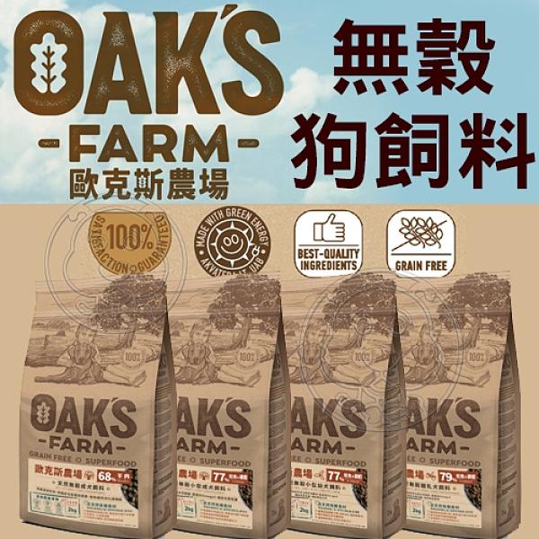 【培菓幸福寵物專營店】免運 OKAS 歐克斯農場 天然無穀 狗飼料 6.5kg(限宅配)