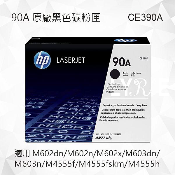 HP 90A 黑色原廠碳粉匣 CE390A 適用 LaserJet M602dn/M602n/M602x/M603dn/M603n/M4555f/M4555fskm/M4555h
