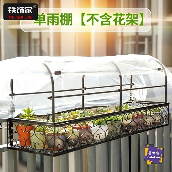 雨棚架 歐式陽台欄桿花架雨棚多肉雨蓬棚架防護架子防曬防雨防鳥植物暖房T