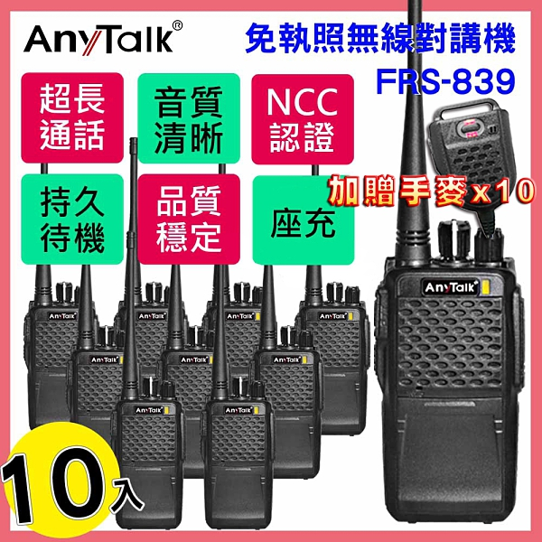 【AnyTalk】FRS-839 遠距離 業務型 無線電對講機 10入+加贈手麥*10 車隊 露營 保全 NCC 免執照