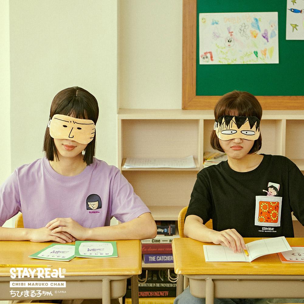 STAYREAL x 櫻桃小丸子 小丸子萌友眼罩組(一組2款)