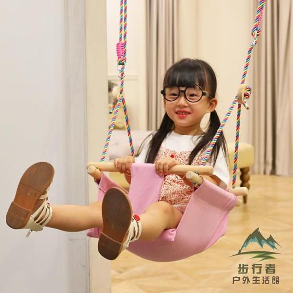 兒童秋千室內吊籃家用寶寶戶外庭院蕩秋千嬰幼兒吊椅座椅【步行者戶外生活館】