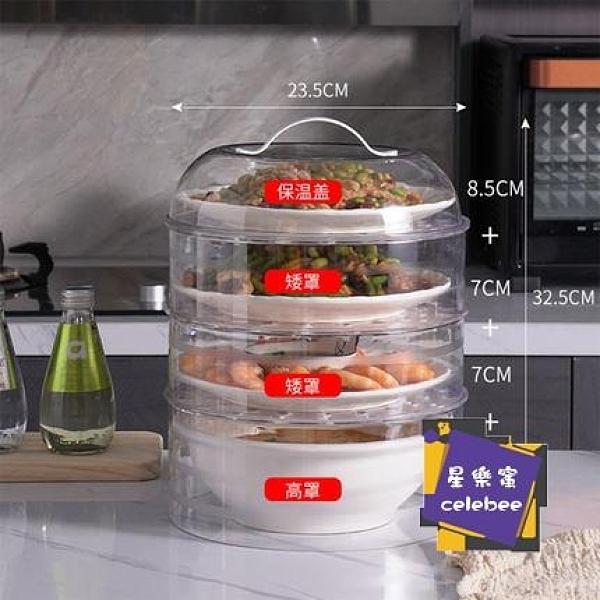 飯菜保溫罩 保溫菜罩飯菜食物罩冬季加厚防塵加熱餐桌保暖飯罩子剩菜蓋菜神器T
