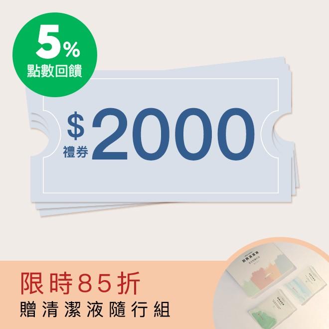[5%回饋]北部中部【LSY林三益】2,000元禮券【現省$300】(含贈品)