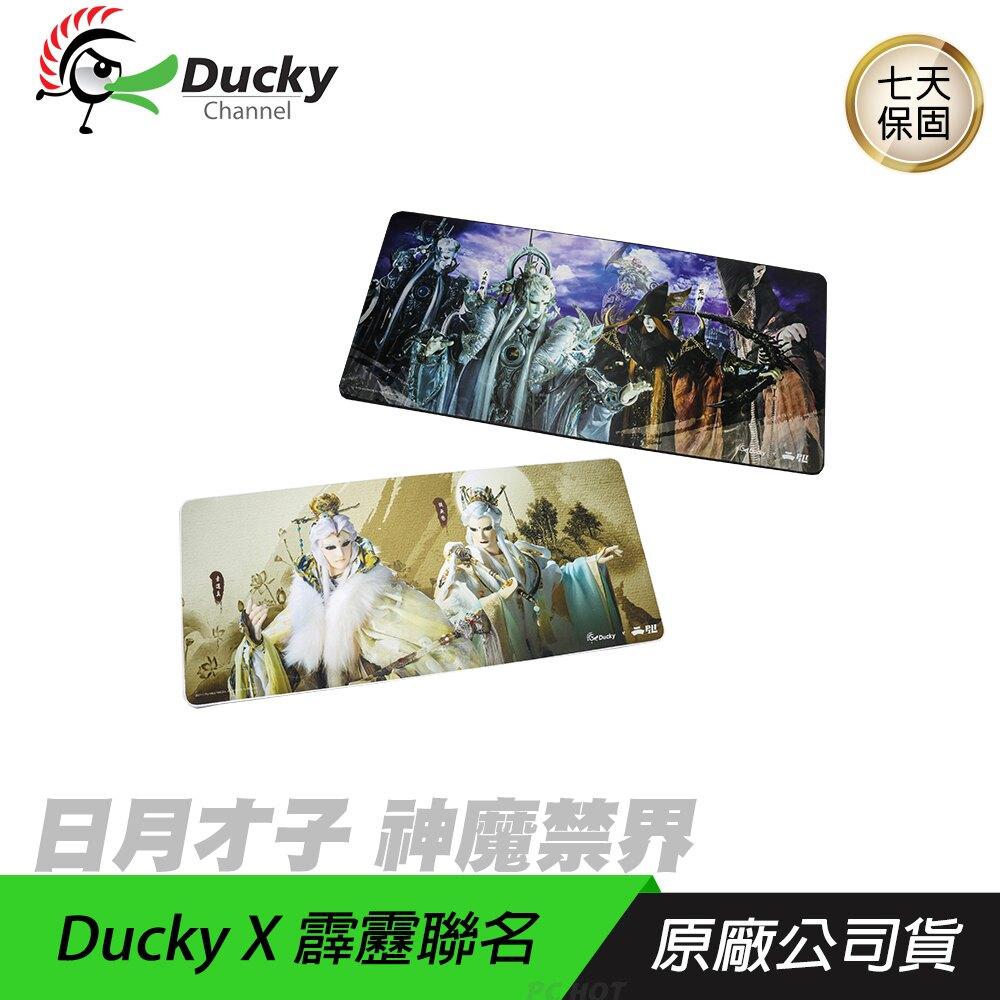 Ducky x 霹靂 日月才子 神魔禁界 電競鼠墊 /熱轉印/平滑表面/橡膠底座/Pchot
