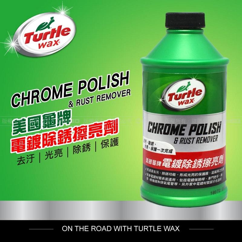 【汽車百貨】美國龜牌 Turtle Wax 電鍍除擦亮劑 T280