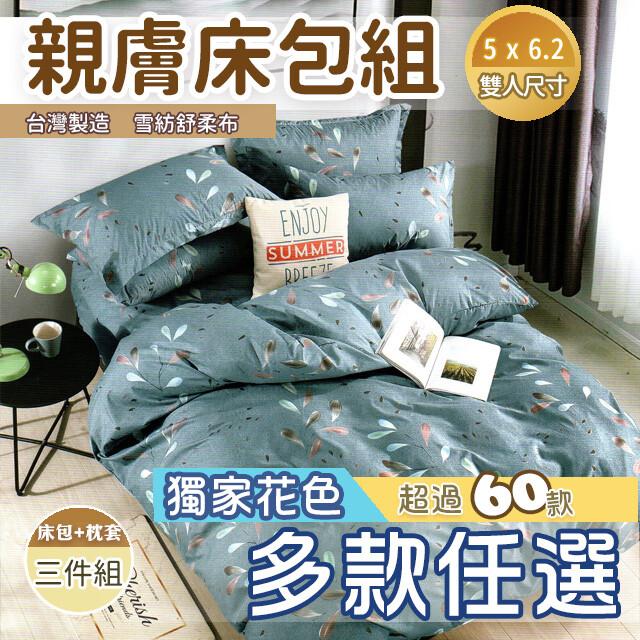 大王抱枕雙人床包 三件組 5x6.2 多款獨家花色 台灣製床包組 不含被套花色一館