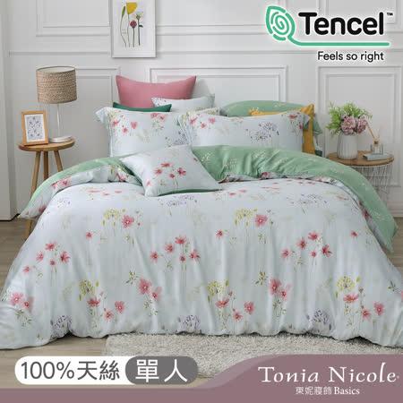Tonia Nicole 東妮寢飾 花都舞影環保印染100%萊賽爾天絲兩用被床包組(單人)