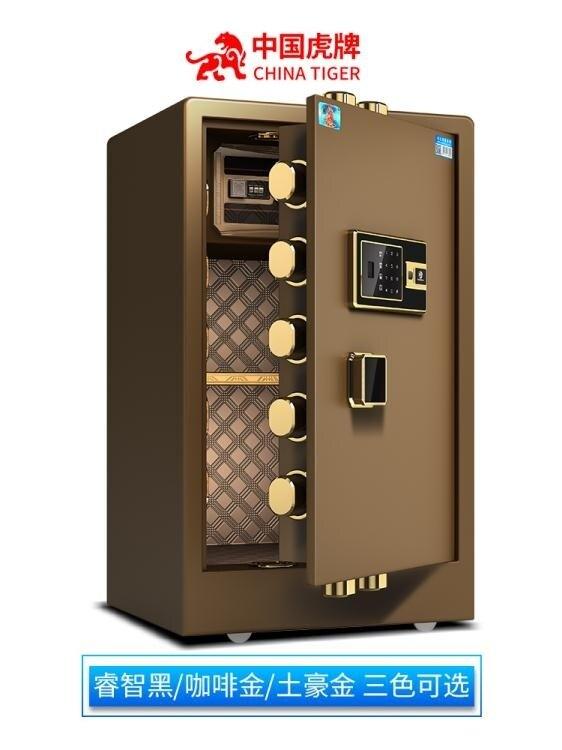 保險箱辦公小型全鋼指紋密碼隱形全能雙門入牆大型辦公室保管箱床頭櫃入衣櫃