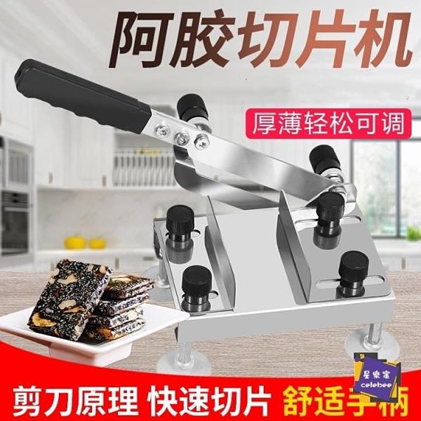 手動切片機 阿膠糕切片機小型家用牛軋糖切塊機年糕切片機固元膏專用切刀T
