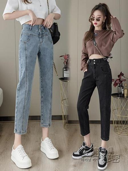 小腳牛仔褲女夏九分小個子老爹褲150cm顯高八分哈倫高腰蘿卜褲子 衣櫥秘密