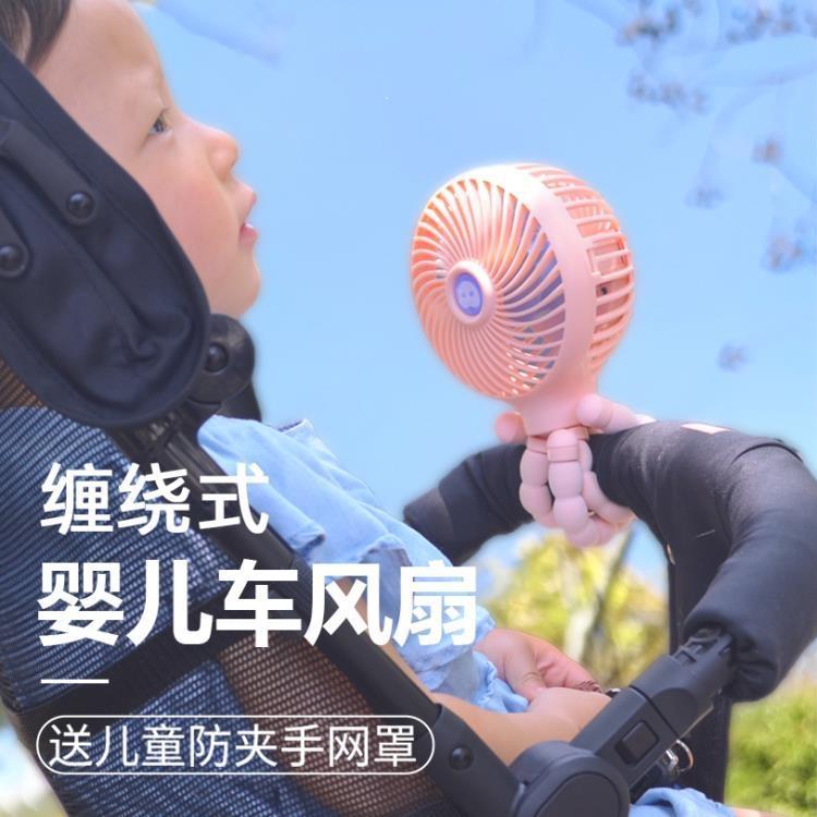 八爪魚嬰兒推車風扇可充電小型便攜式迷你bb兒童寶寶夾式【免運】