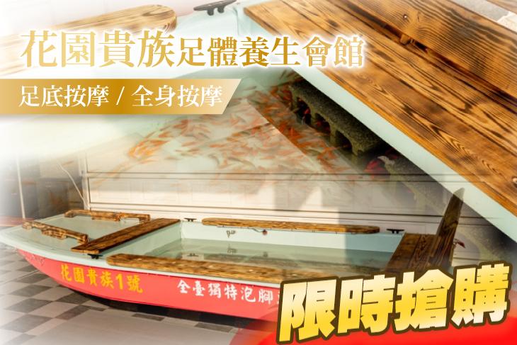 【台南】花園貴族足體養生會館 #GOMAJI吃喝玩樂券#電子票券#男士可用