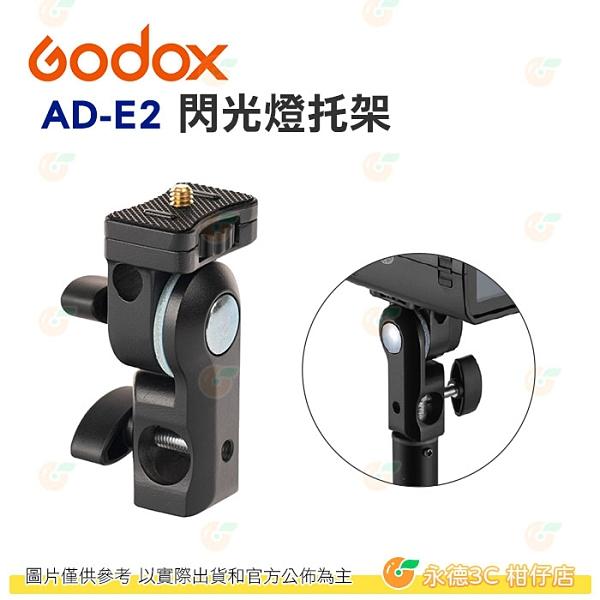 神牛 GODOX AD-E2 AD200pro Holder 閃光燈托架 公司貨 閃燈座 閃燈支架 LED燈支架