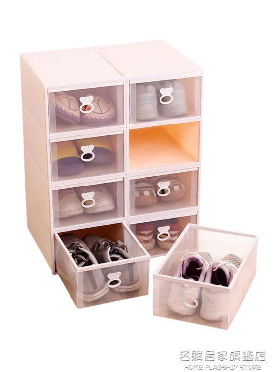 鞋盒收納盒透明加厚塑料抽屜式裝鞋子收納神器鞋架家用省空間鞋櫃【免運】