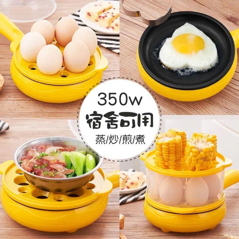 煮蛋器 多功能迷你煎蛋鍋不粘鍋電煎鍋煎蛋器蒸蛋器煮蛋器自動斷電早餐機
