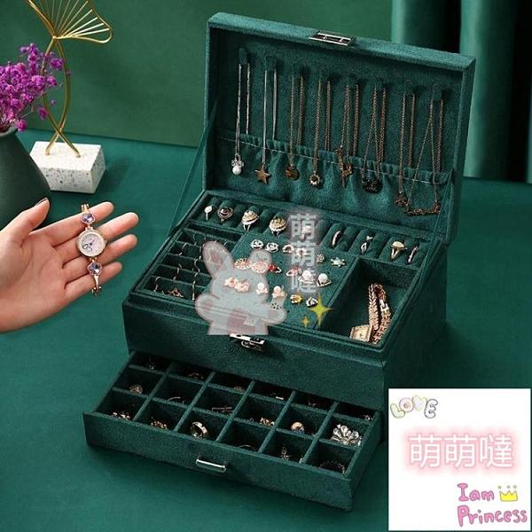 首飾收納盒三層帶鎖首飾盒絨布項鏈手鐲收納盒家用大容量飾品盒【萌萌噠】