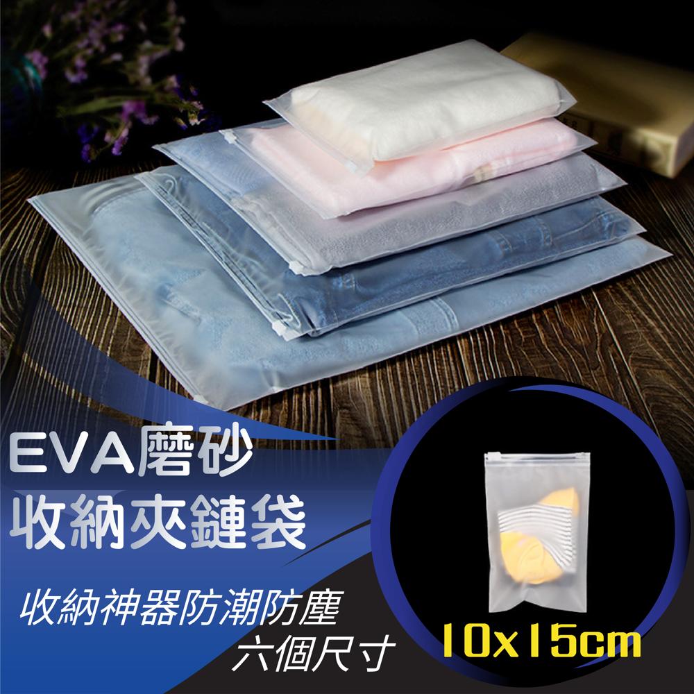 e-careva磨砂收納夾鏈袋10x15cm cc158