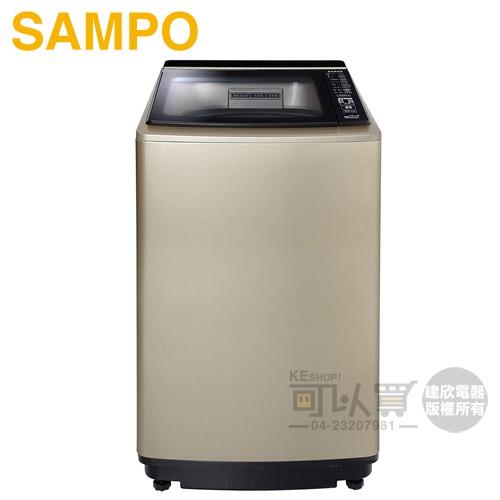 SAMPO 聲寶 ( ES-L17DP(Y1) ) 17KG PICO PURE 變頻單槽洗衣機《送基本安裝、舊機回收》