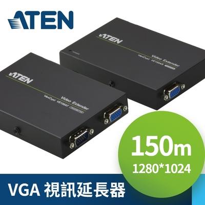 ATEN VGA Cat 5 視訊延長器 (1280 x 1024@150公尺) - VE150A