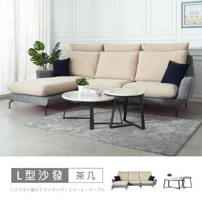 時尚屋 拉赫爾以色列貓抓布雙色L型沙發(共11色)+艾莉莎石面大小茶几