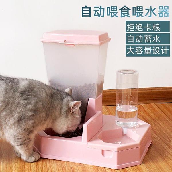 寵物自動喂食喂水器大容量貓狗通用自動飲水機二合一貓碗喂食器 【母親節特惠】