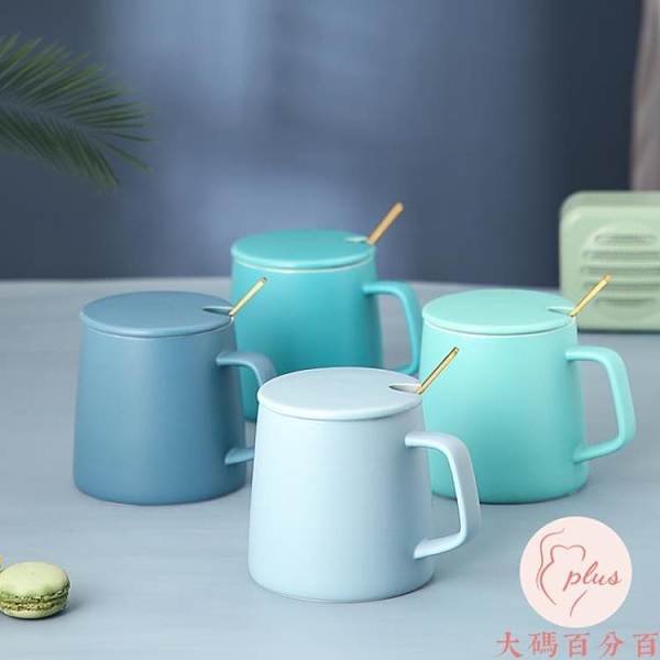 北歐簡約杯子陶瓷帶蓋勺馬克杯大容量女家用【大碼百分百】