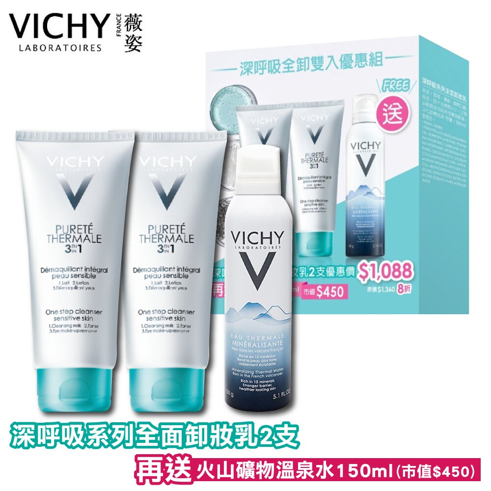 VICHY 薇姿 深呼吸全卸雙入優惠組 專品藥局【2015024】