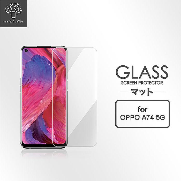 Metal-Slim OPPO A74 5G 9H鋼化玻璃保護貼