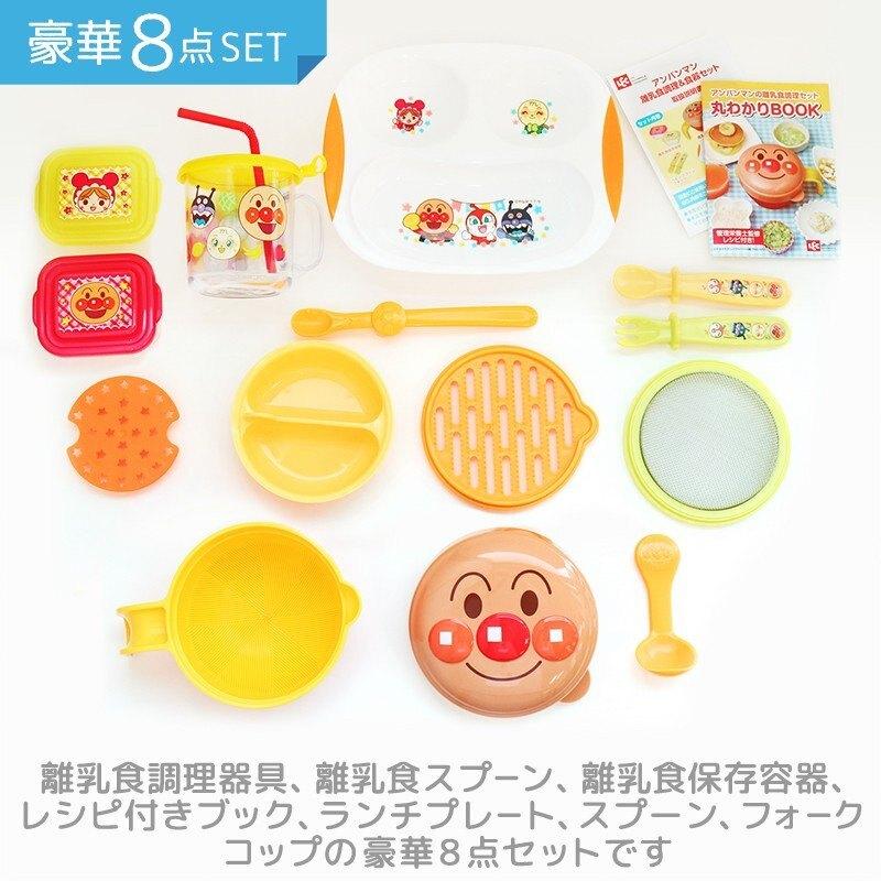 麵包超人 離乳 食物 調理器具 餐具套裝 寶寶 嬰幼兒 副食品 學習餐具 真愛日本