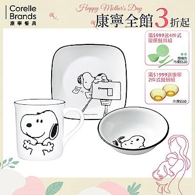【美國康寧 CORELLE】SNOOPY 復刻黑白3件式餐具組 C11