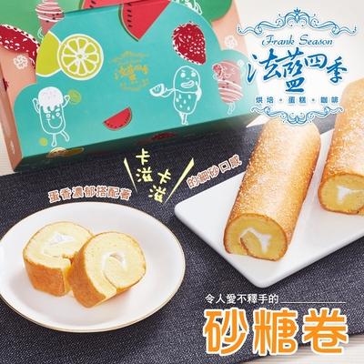 法藍四季 古早味砂糖蛋糕捲(360g/盒)2盒