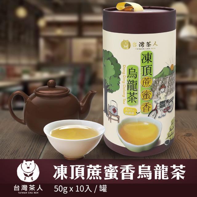 【台灣茶人】凍頂蔗蜜香烏龍茶│100%台灣茶系列
