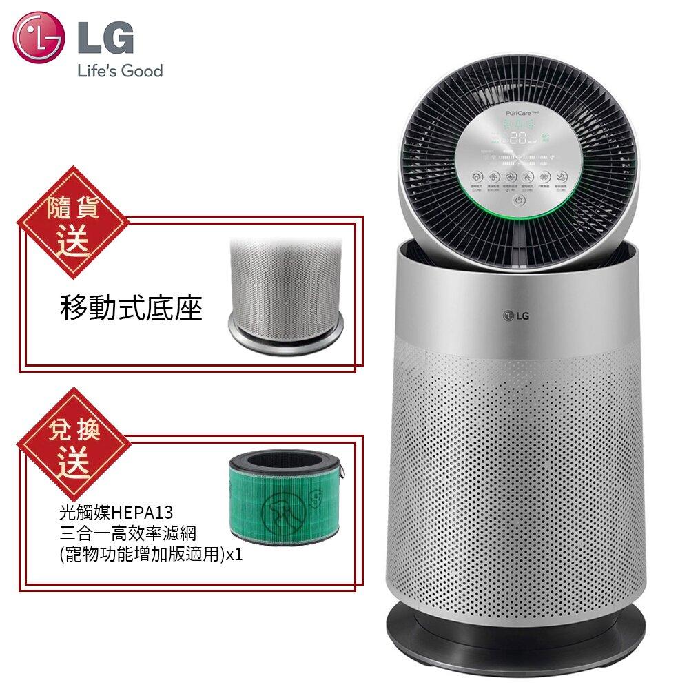 LG樂金 PuriCare 360°空氣清淨機 寵物功能增加版(單層)AS651DSS0