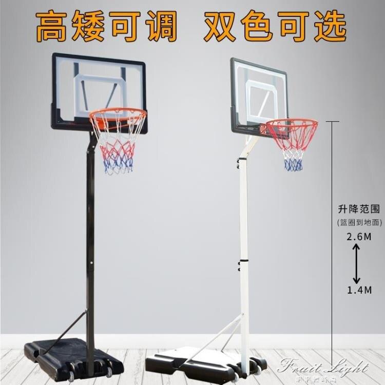 青少年籃球架兒童戶外家用小孩可行動升降室內外成人藍球框投籃架 NMS 果果新品上市