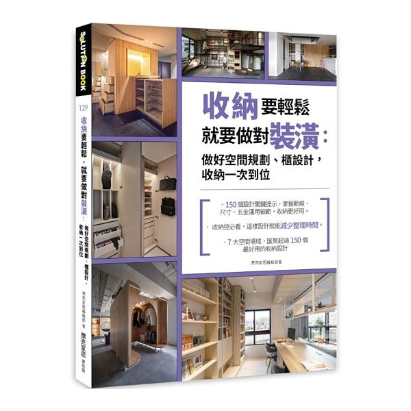 收納要輕鬆,就要做對裝潢:做好空間規劃.櫃設計,收納一次到位